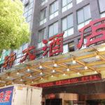 中国輸入で有名のイーウー(義鳥)仕入れ旅行の際のホテルの予約と食事について