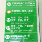 中国輸入 イーウー(義鳥) 海外仕入れ 福田市場 4区
