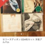 メルカリで中古CDが売れるのか家にある洋楽のCD500枚を出品してみた フリマアプリ