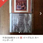 メルカリで中古CDが売れるのか家にある洋楽のCD500枚を出品してみた Part4