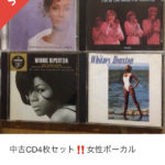 メルカリで中古CDが売れるのか家にある洋楽のCD500枚を出品してみた Part5