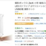ヤフオクやメルカリ、minne(ミンネ) の商品撮影用に撮影キット/撮影ボックスを購入しました