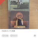 メルカリで中古CDが売れるのか家にある洋楽のCD500枚を出品してみた ⑪
