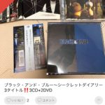 メルカリで中古CDが売れるのか家にある洋楽のCD500枚を出品してみた⑭