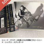 メルカリで洋楽の中古CDを売るには何枚セットが1番売れるの?
