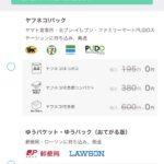 PayPay(ペイペイ)フリマアプリのiOS版がリリース 気になる発送方法は?普通郵便やクリックポスト使えるの?
