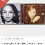 メルカリに家にある洋楽のCD500枚を出品してみた Part25 Buyee(バイイー)から注文も ロクセット スパイスガールズ フリーソウルリバー