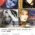 メルカリに家にある洋楽のCD500枚を出品してみた Part29 マノウォー モトリークルー スキッドロウ ハロウィン 他