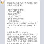 フェデックス(fedex)を使って中国から日本まで発送した場合の配送期間 配達所要日数