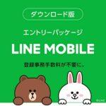 LINE MOBILE (ラインモバイル) のお得な契約方法 データSIM(SMS付き)3GB ⇒ amazonでエントリーパッケージを購入してa8でセルフバック契約