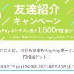 PayPayフリマの紹介招待コード GSXGXI を使って300円分のポイントをゲットしよう #PayPayフリマ招待コード #PayPayフリマ紹介コード