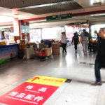 中国輸入 イーウー仕入れ旅行 イーウー 福田市場 1区 NEW 2016年4月