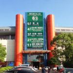 中国輸入 イーウー(義鳥) 海外仕入れ 福田市場 3区