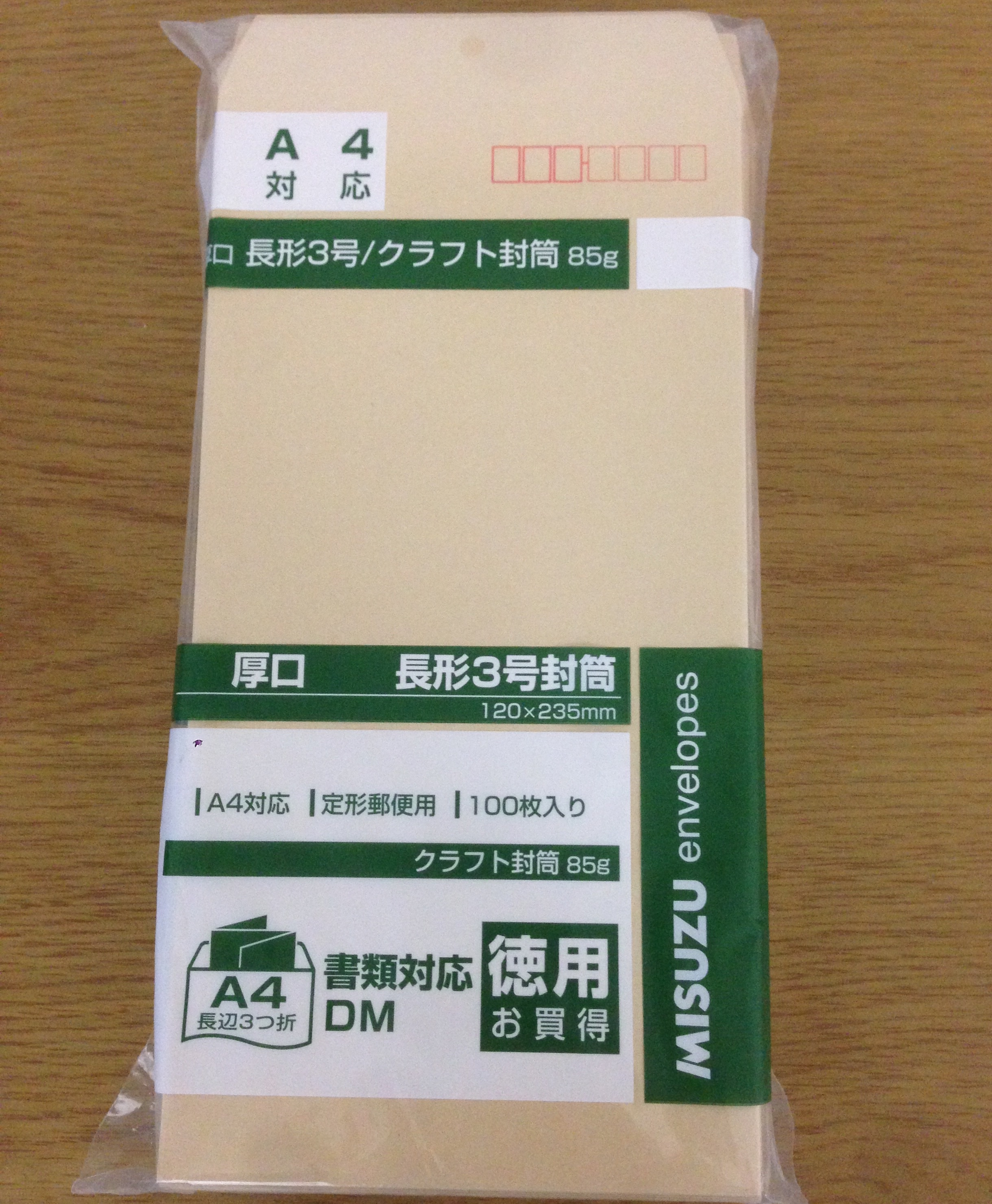ヤフオクやメルカリで売れた商品は普通郵便(定形郵便・定形外 ...