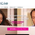 グループレッスンがおすすめのオンライン英会話スクール EFイングリッシュライブ