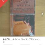 メルカリで中古CDが売れるのか家にある洋楽のCD500枚を出品してみた Part9 ノラ・ジョーンズ ダンハートマン バックストリートボーイズ