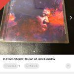 メルカリで中古CDが売れるのか家にある洋楽のCD500枚を出品してみた⑮ ジミヘン サラヴォーン ビートルズ ママス&パパス アバ 他