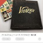 メルカリで中古CDが売れるのか家にある洋楽のCD500枚を出品してみた⑬ ポールマッカートニー パールジャム セリーヌディオン ボビー・コールドウェル ボズスキャッグス