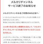 【悲報】メルカリ 7/8(月)をもってライブ配信サービスのメルカリチャンネル終了のお知らせ