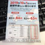 【悲報】2019年10月1日(火)から消費税率の改定に伴い普通郵便やレターパックの料金が上がります