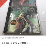 メルカリで中古CDが売れるのか家にある洋楽のCD500枚を出品してみた Part22
