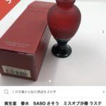 使っていない香水が家にあったらメルカリで売ろう 廃盤の香水が高く売れるかも?! ②
