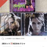 メルカリに家にある洋楽のCD500枚を出品してみた Part23 全削除からの再出品が売れる秘訣 ケシャ ボビー・コールドウェル ブラック・アイド・ピーズ他