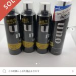 使っていない化粧品が家にあったらメルカリで売ろう 廃盤の香水が高く売れるかも?! ③