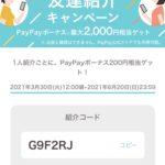 PayPayフリマの紹介招待コード G9F2RJ を使って200円分のポイントをゲットしよう