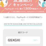 PayPayフリマの紹介招待コード GSXGXI を使って500円分のポイントをゲットしよう